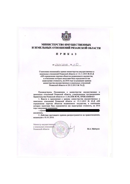 Перечень московских объектов недвижимости, по которым налог на имущество