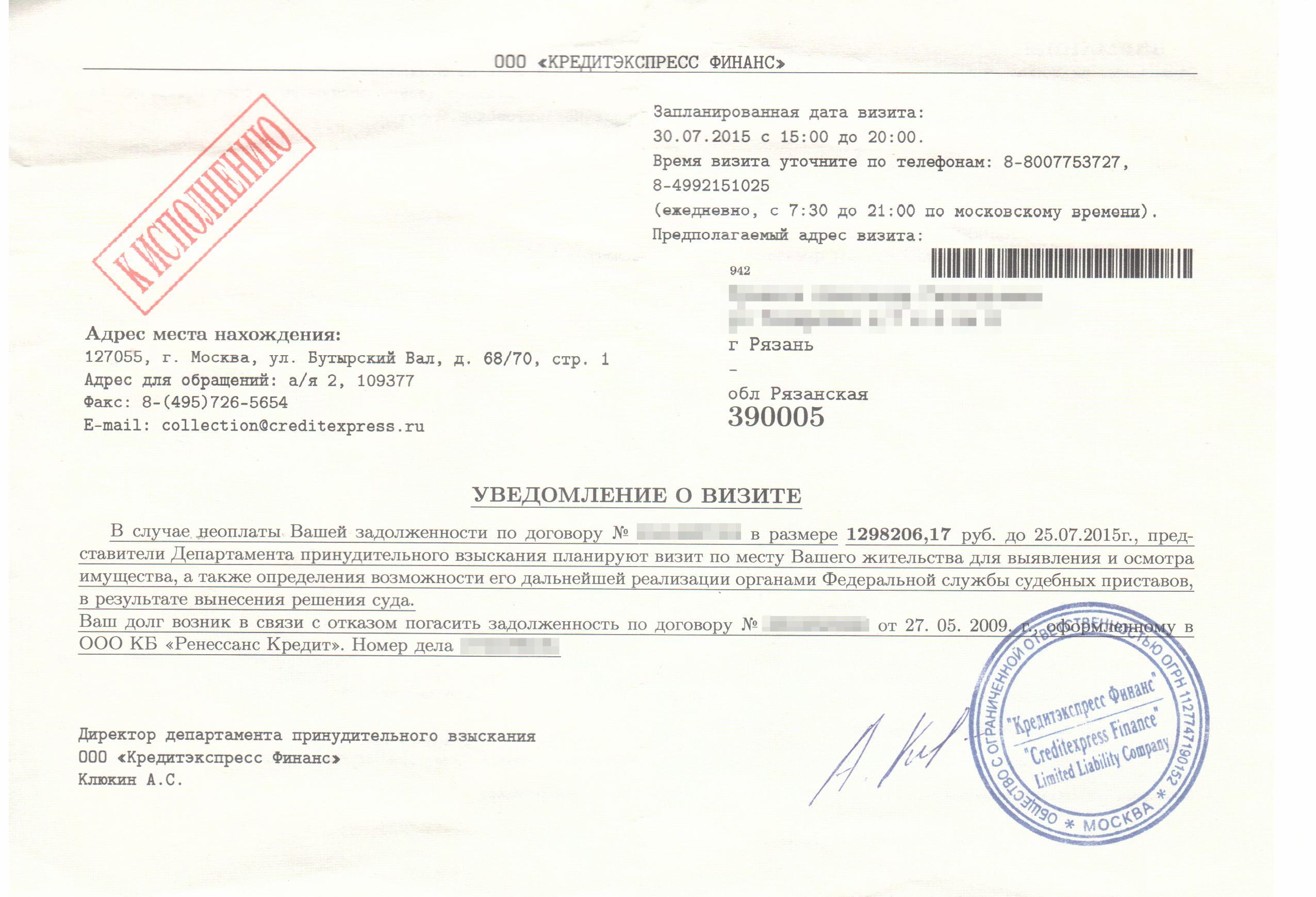 Уведомление от коллекторского агентства покупка долга по кредитному договору